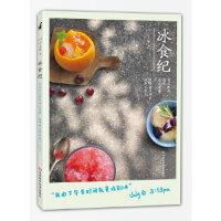 【二手旧书9成新】冰食纪:台式冰品遇见法式果酱,蓝带甜点师的纯手工冰点 于美瑞 河南科学技术出版社 978753496