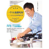 [二手9成新]一个人也能吃好――MASA的��嗦叮咛MASA(山下胜)9787511283177光明日报出版社