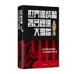 世界谍战和著名间谍大揭秘(新版)