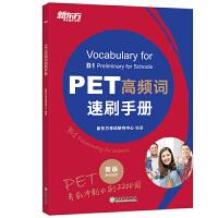 新东方 PET高频词速刷手册