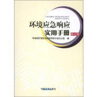 环境应急响应实用手册() 环境保护部应急指挥领