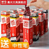 晨光优品笔芯替芯全针管子弹头中性卡通0.38/0.5黑色红蓝送笔批发
