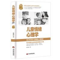 正版 儿童情绪心理学 家庭教育书籍 你其实不懂儿童心理学 家长版 教育老师版 学前儿童与青少年行为发展与教育心理学沟通