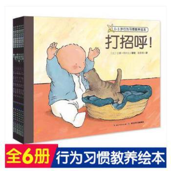0-3岁行为习惯教养绘本 全套6册正版平装绘本0-1-2-3-4岁幼儿宝宝行为习惯早教启蒙绘本小孩子打招呼弄脏了绘本故事书 全新正版当天发货