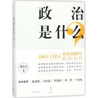 政治是什么? 上海人民出版社