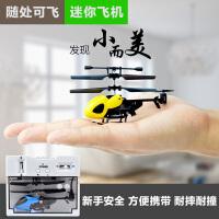 迷你遥控飞机充电耐摔遥控直升飞机电动模型飞行器儿童玩具无人机j9s