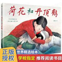 荷花和*蒋吉丽著人与动物彼此治愈爱和善良善待野生动物精装儿童绘本4-6-9-12岁小学生课外阅读书籍 儿童文学经典图画故