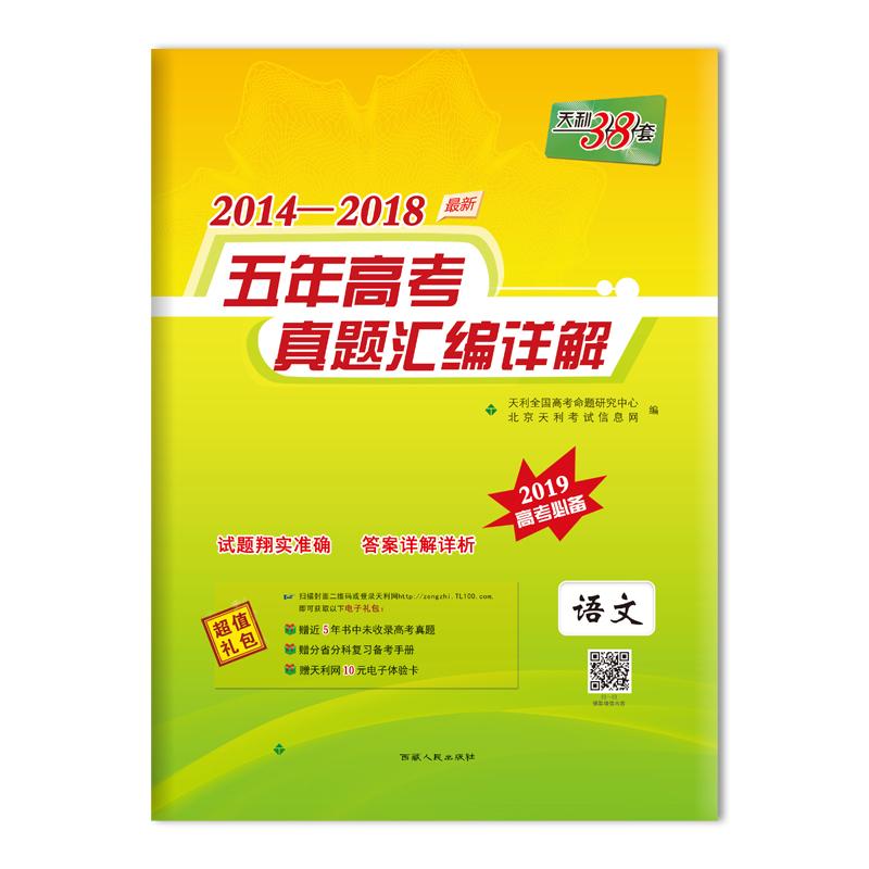 天利38套 2014--2018五年高考真题汇编详解 2019高考必备--语文