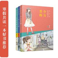 女生的小秘密(共3册) 含秦文君《少女贾梅》、《小香咕和小魔骨》、《一只八音盒》