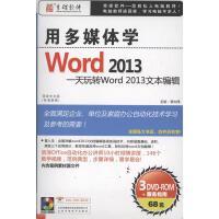 WORD 2013-一天玩转WORD 2013文本编辑(3DVD-ROM)