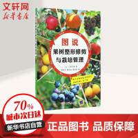 图说果树整形修剪与栽培管理 (日)三轮正幸 著;赵长民,苑克俊,侯玮青 译