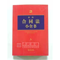 正版 新编合同法小全书 6版 法律出版社