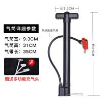 自行车打气筒家用篮球足球单车电动车高压便携迷你式气管子充气筒