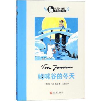 姆咪谷的冬天 人民文学出版社 【文轩正版图书】