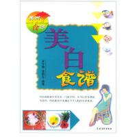 美白食谱 王守国,李明东 农村读物出版社