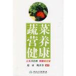 【新书店正版】蔬菜 营养 健康-三天不吃青 两眼冒金星 赵霖 人民卫生出版社