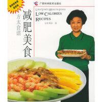 方太食谱:美食 方任利莎 广西科学技术出版社