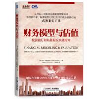 财务模型与估值:投资银行和私募股权实践指南 沃尔玛实战案例 财务分析与工具 估值分析师参考用书 机械工业出版社