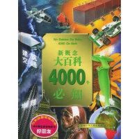 4000个必知:科学、建筑和交通、地理、植物――新概念大百科