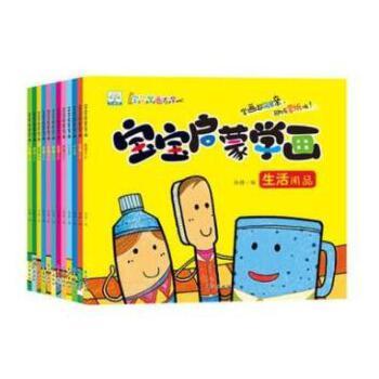 小果树宝宝启蒙学画全12册 幼儿儿童简笔画