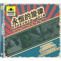 新华书店原装正版 影视音乐 永恒的旋律 世界电影经典名曲一音乐集 典藏黑胶2CD