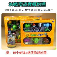 植物大战僵尸2玩具公仔玩偶发射实战20款六一儿童节礼物
