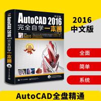 cad教程书籍 AutoCAD2016中文版完全自学一本通cad室内设计机械工程电气建筑制图软件视频 新手零基础入门教