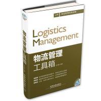 物流管理工具箱 含光盘 李芏巍著 中国铁道出版社 9787113189846