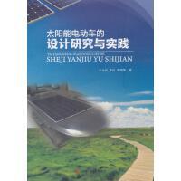 太阳能电动车的设计研究与实践 王元良,,曾明华 著 西南交通大学出版社 9787564362270