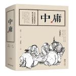 中庸 子思 江西美术出版社