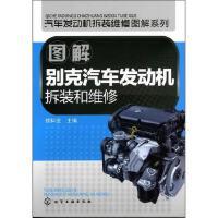 图解别克汽车发动机拆装和维修/汽车发动机拆装维修图解系列 正版 姚科业 主编 9787122132048