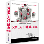 XML入门经典(第5版)