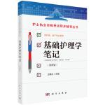 基础护理学笔记(第四版)