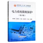 电力系统微机保护(第3版)