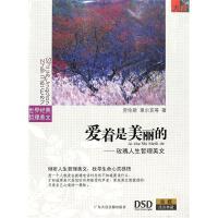 新华书店 正版 (大音)爱着是美丽的 CD( 货号:28211000190)  有声版