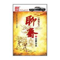 道听途说-聊斋之云萝公主(13CD)( 货号:789487982)