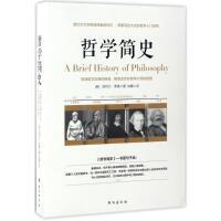 哲学简史 台海出版社