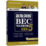 正版促销中ms~新版剑桥BEC考试真题详解5―高级 9787568503556 兰岚 大连理工大学出版社