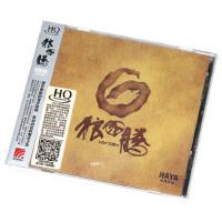 正版 HAYA哈雅乐团 黛青塔娜 狼图腾 HQCD高品质发烧汽车载cd光碟