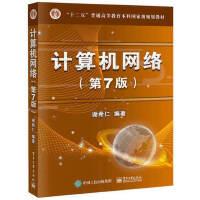 【旧书二手书8成新】计算机网络第7版第七版 谢希仁 电子工业出版社 9787121302954