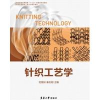 针织工艺学