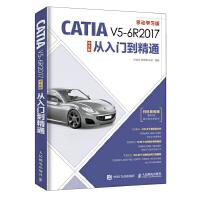 CATIA V5-6R2017中文版从入门到精通