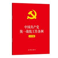 中��共�a�h�y一�鹁�工作�l例(大字版) �F���:4001066666�D6