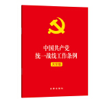 中国共产党统一战线工作条例(大字版)
