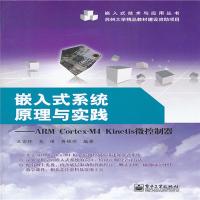 【二手书旧书8成新】嵌入式系统原理与实践:ARM Cortex-M4 Kinetis微控制器王宜怀 等编著电子工业出版