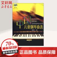 中国儿童钢琴曲选 上海音乐出版社