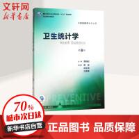 卫生统计学(第8版) 李晓松 主编
