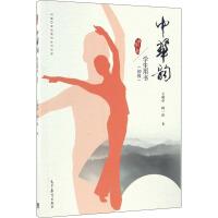 中华韵(初级)初级 高等教育出版社