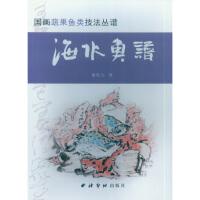 国画蔬果鱼类技法丛谱海水鱼谱 绘画技法教程 绘画书作品集 西泠印社出版社