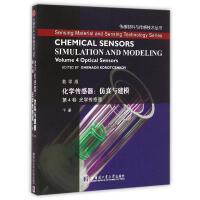 化学传感器--仿真与建模(第4卷光学传感器下影印版)/传感材料与传感技术丛书 (摩尔)科瑞特森科韦
